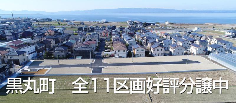 黒丸町分譲地(全11区画)