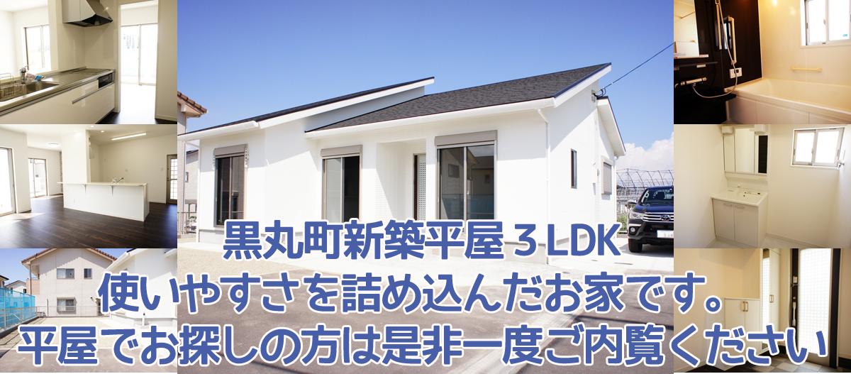 黒丸町の新築平屋3LDK