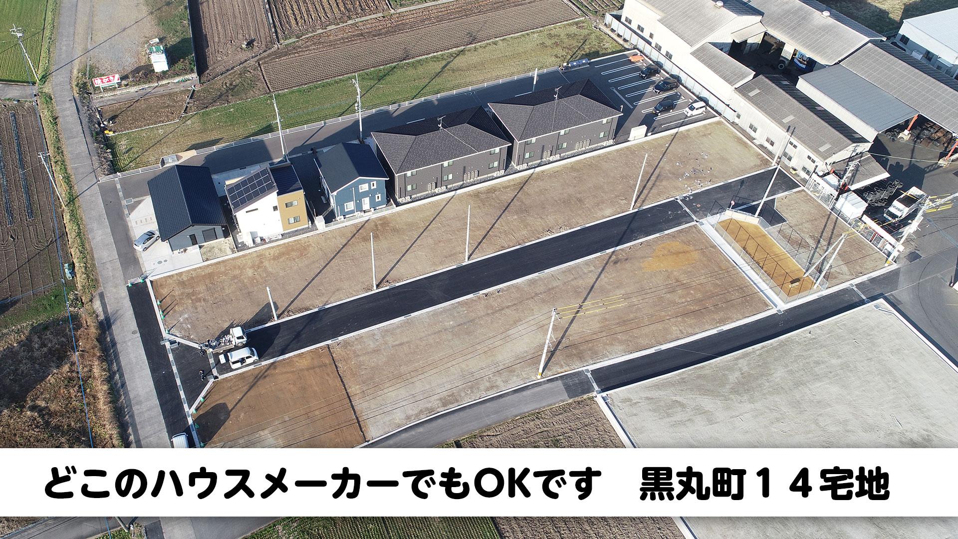 黒丸町分譲地(14宅地)