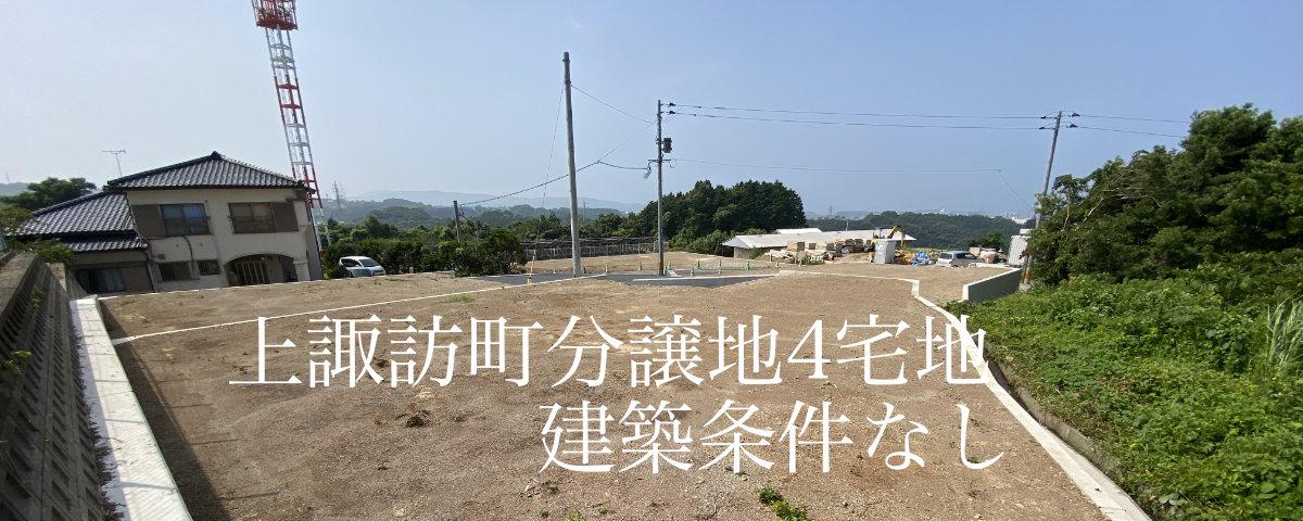 上諏訪町分譲地4区画