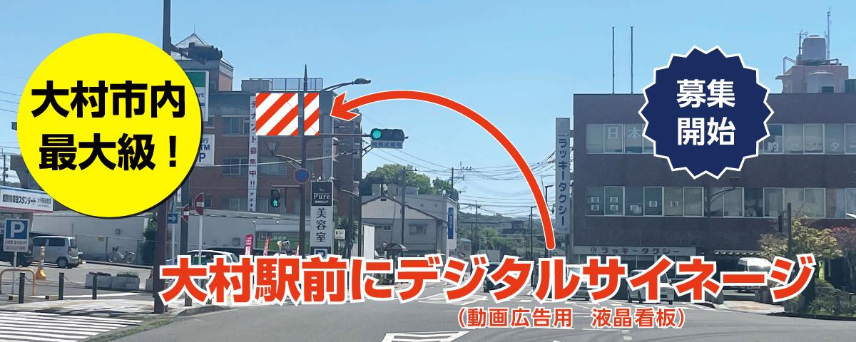 大村駅前のデジタルサイネージ